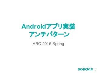 ABC2016Spring Androidアプリ実装アンチパターン(暫定)