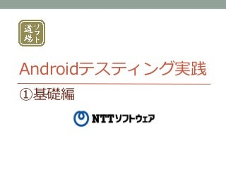 Androidテスティング実践 基礎編