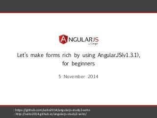 超初心者でも大丈夫!AngularJSでフォームページをちょっとリッチに改造してみよう
