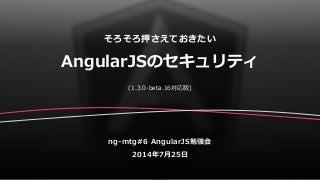 そろそろ押さえておきたい AngularJSのセキュリティ