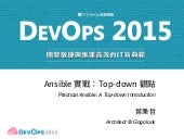 Ansible 實戰:top down 觀點