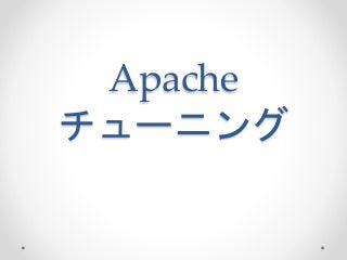 Apacheチューニング