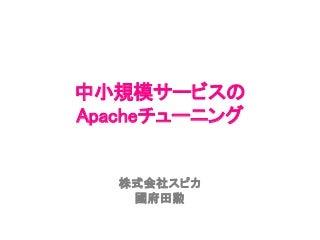 中小規模サービスのApacheチューニング