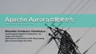 Apache Auroraの始めかた