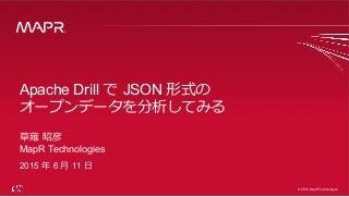 Apache Drill で JSON 形式の オープンデータを分析してみる - db tech showcase Tokyo 2015 2015/06/11