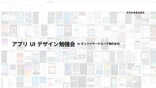アプリUI勉強会 in ネットイヤーグループ