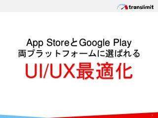 AppStoreとGooglePlayの両プラットフォームに選ばれるUI/UX最適化