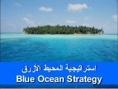 Arabic Blue Ocean Strategy