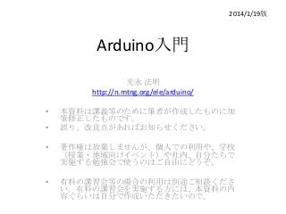 Arduino 入門