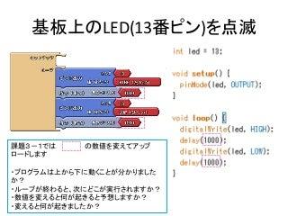 Arduino / ArduBlock の簡単なプログラムと回路の例