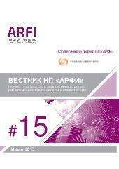 ARFI Herald #15 – The Russian Investor Relations Society Herald – July 2015 edition