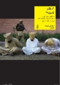 Armed Forces, Taliban, FRC and Actions in Aid of Civil Power in FATA (Pashto report, Amnesty International, December 2012)