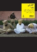 Armed Forces, Taliban, FRC and Actions in Aid of Civil Power in FATA (Urdu report, Amnesty International, December 2012)