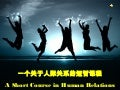 A Short Course in Human Relations (Eng. & Chinese)