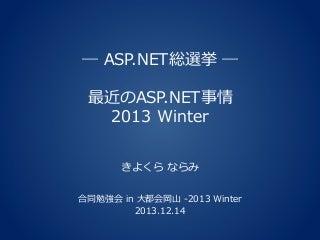 最近のASP.NET事情2013Winter