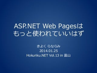 ASP.NET Web Pagesはもっと使われていいはず