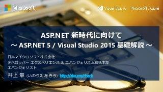 ASP.NET 新時代に向けて ~ ASP.NET 5 / Visual Studio 2015 基礎解説