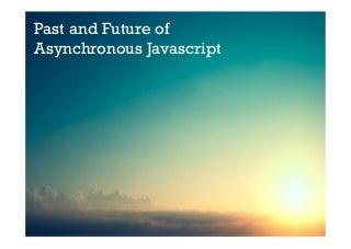 非同期javascriptの過去と未来