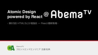 Atomic Design powered by React @ AbemaTV