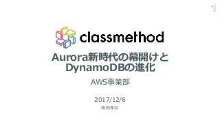 Aurora新時代の幕開けとDynamoDBの進化