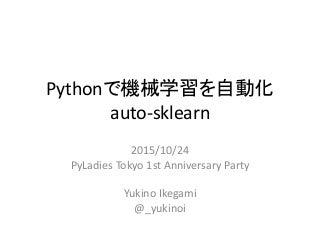 Pythonで機械学習を自動化 auto sklearn