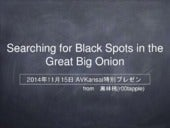 Searching for Black Spots in the Great Big Onion [Avkansai特別プレゼン]
