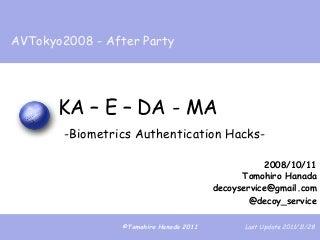 バイオメトリクス認証Hacks(AVtokyo2008 After Party: KA – E – DA - MA(Biometrics Authentication Hacks))