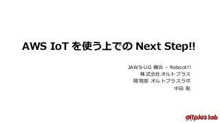 AWS IoT を使う上での Next Step!!