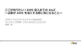 ここが知りたいAws導入までのato z配布用