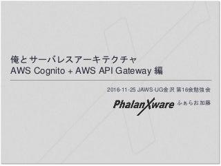 俺とサーバレスアーキテクチャ Aws cognito + aws api gateway 編