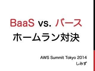 BaaS vs. バース ホームラン対決 - AWS Summit Tokyo 2014 Lightning Talk