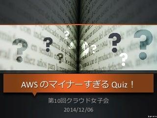 2014/12/06 AWSのマイナーすぎるクイズ大会