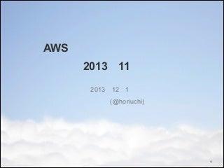 AWS サービスアップデートまとめ 2013年11月