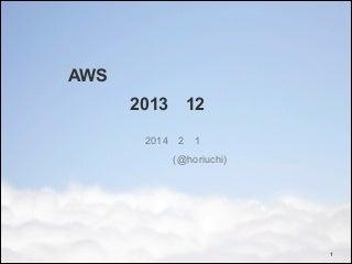 AWS サービスアップデートまとめ 2013年12月
