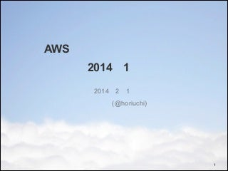 AWS サービスアップデートまとめ 2014年1月