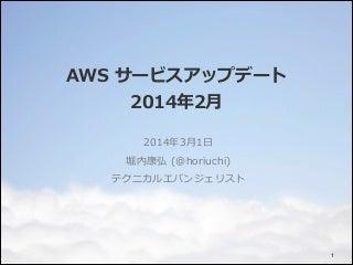 AWS サービスアップデートまとめ 2014年2月