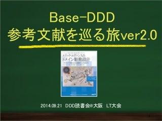 Base DDD(ドメイン駆動設計) 参考文献を巡る旅