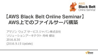 AWS Black Belt Online Seminar 2016 AWS上でのファイルサーバ構築