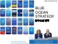 Blue ocean strategy, new business model