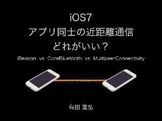 iOS7アプリ同士の近距離通信どれがいい?
