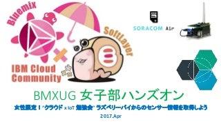 ラズパイ × Bluemix IoTハンズオンセミナー