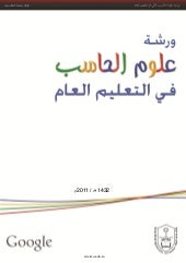 CS4HS Booklet- In Arabic