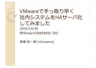 VMwareで手っ取り早く社内システムをHAサーバ化してみました (bpstudy#38)