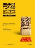 BrandZ Top 100 Most Valuable Chinese Brands (Chinese Version)