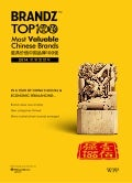 BrandZ Top 100 Most Valuable Chinese Brands (English Version)