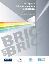 Brics on Brics brochure 2012 rus
