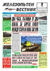 RAILWAY NEWSPAPEER Broj2(5) 2012