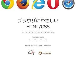 ブラウザにやさしいHTML/CSS