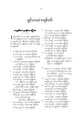 Burmese bible 90)_new_testament