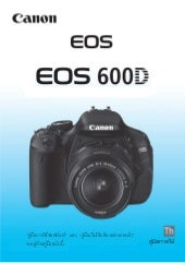 Canon 600 d thai manual
